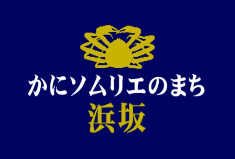 hamasakakankokyokai2